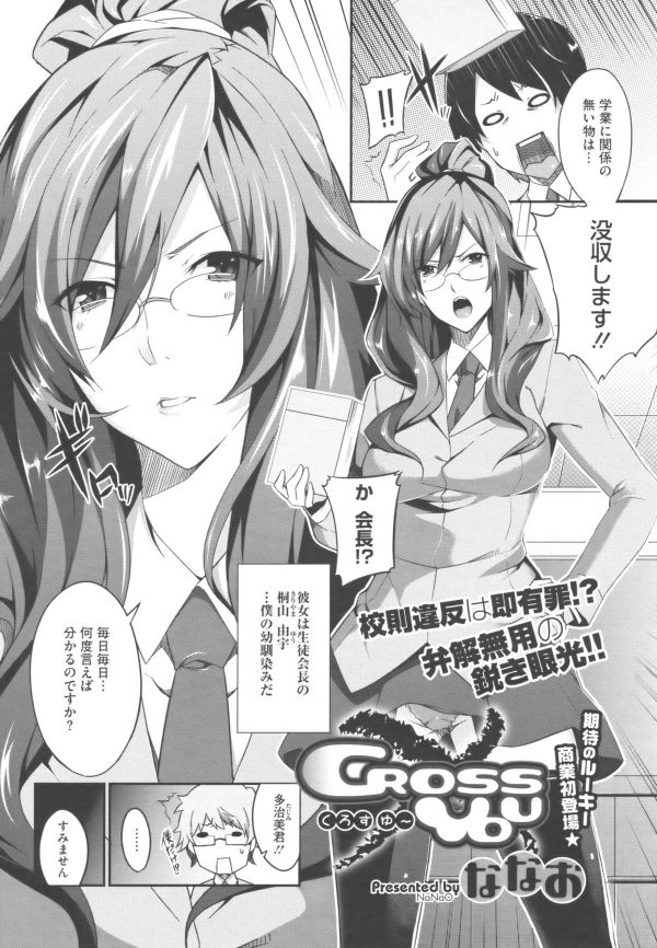 [Nanao] Cross You